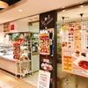 横浜駅【平日・土日祝・モーニング・Cafe】横浜ジョイナスにあるラ・セゾン (La Saison )にモーニングメニューを見に行って来た!モーニングは、380円から!