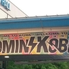 【フェス】『COMIN'KOBE17』の歩き方&レポート