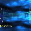 「3次元の立体スクリーン」の現実の外に出ることができる技術