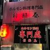 ホルモン料理専門處 利根屋 鉄板焼き 広島市