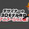 デザイナーの3Dモデル作り「アニメーション編」