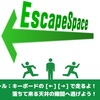 『Escape Space』プレイ