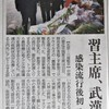 中国と韓国の同盟関係『反日統一共同戦線戦略』②