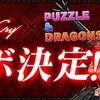 【デビルメイクライ】Devil May Cry×パズドラコラボキタ――(゚∀゚)――!!発表から1年でやっとコラボが・・ 登場キャラも判明!