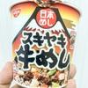 日清食品 日本めし スキヤキ牛めし 食べてみました