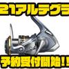 【シマノ】大幅進化したスピニングリール「21アルテグラ」通販予約受付開始!