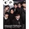 8/25 キスマイ📚GQ JAPAN(ジーキュージャパン)増刊 2021年10月号特別表紙版<表紙:Kis-My-Ft2>