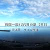 四国一周4泊5日の旅 3日目の動画を上げました