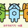 あなたのスマホライフを華やかに!Androidおすすめアプリ10選【2017年8月】