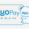 ポイ活の基本 QUOカードPayを知ろう!!! (UNIQLO等加盟店全てで20%お得に買い物をしよう!)