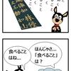 【三河雑兵心得】武田信玄ディスリ大会