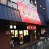 滋賀・京都でBB~スープの黒い麺を喰らう~
