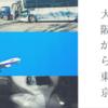 《大阪から東京へ》高速バスor新幹線or車どれが一番お得なのか?車で東京行ってきた。