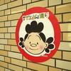 博多へ - vol.11 - サザエさん通り 福岡市博物館