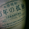 百年の孤独ー焼酎