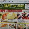 札幌市 そば処 大番 北農店 / 大盛り界では人気の「ひやしたぬき」
