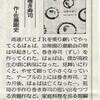 西日本新聞2019/1/12朝刊、『ばぁばの巻き寿司』
