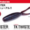 【Megabass】復刻ルアー「TKツイスター」のオリジナルサイズの発売時期が10月中旬に延期!