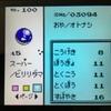 【色違いポケモン紹介】VC産ビリリダマ