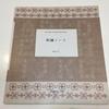 米山マリ先生の本でハーダンガー刺繍に出会いました