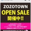 【オープンセール】マザウェイズがZOZOTOWN初出店