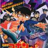 「名探偵コナン 天国へのカウントダウン」(2001)高層ビルをめぐる連続殺人事件、さらなる爆破事件にコナンが挑む。