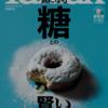 日本人の食生活から見た太る理由【ダイエット】