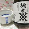 【日本酒飲もう】晩酌に→沢の鶴 「生酛造り 純米 ※」~しっかり旨い!