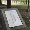 万葉歌碑を訪ねて(その218)―京都府城陽市寺田 正道官衙遺跡公園 №23<巻10-1870>―