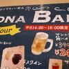 【ファミレス】Jonathan's(ジョナサン)に「JONA BAR」なるちょい飲みメニュー群ができていた
