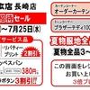 長崎店お得意様特別ご招待セール開催☆