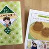 おみやげお菓子の冊子第2弾ができました