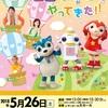 【長野】「おかあさんといっしょ ガラピコぷ~がやってきた!」塩尻公演が5月26日(土)開催