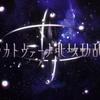 天鏡のアルデラミン 7話 ネタバレ感想 聖戦勃発!