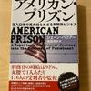 『アメリカン・プリズン 潜入記者の見た知られざる刑務所ビジネス』シェーン・バウアー|民間刑務所の驚くべき実態