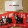F1シンガポールグランプリ2019のチケットが届いたよ!