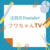 注目のYoutuber フワちゃんTVを紹介 何者? OP曲は?