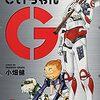 【人気漫画家 小畑健先生】 ヒット漫画が多い一方で意外と打ち切り作品も多い
