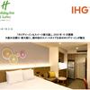 【IHG】HolidayInn & Suites Shin-Osaka開業