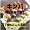 【簡単】キンパ(韓国風海苔巻き)のレシピ!!子供4人の大家族。