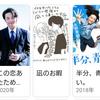 中村倫也company〜「作品集」
