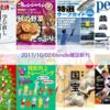 【2017/10/02の新刊】雑誌: 『週刊東洋経済』『オレンジページ』『シロギス投げ釣り特選サーフガイド』『Pen』など