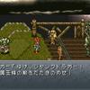 クロノ初期レベル、ジャンクドラガー戦(DS版クロノトリガー)