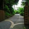 大磯、吉田茂邸に行ってきました。