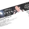 【ネタバレご注意】 2012.4.28 小田和正サンワアリーナ青森公演 1