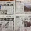 【御嶽山噴火】「日本のマスコミは自衛隊の活躍する写真を(極力)報道しない」というメディア批判流言
