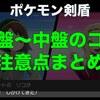 【ポケモン剣盾】序盤~中盤のコツ・注意点まとめ【初心者~中級者向け】