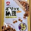 ちょうどいい味付けでおいしい、旭松の『ポリッと納豆 しょうゆ味』