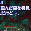 【マイクラ】ネザー縛りの世界で探検!ついに歪んだ森を発見…?!【ネザー生活】#Ⅳ