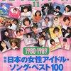 『レコード・コレクターズ』の80年代のアイドルソングベスト100を読んだ